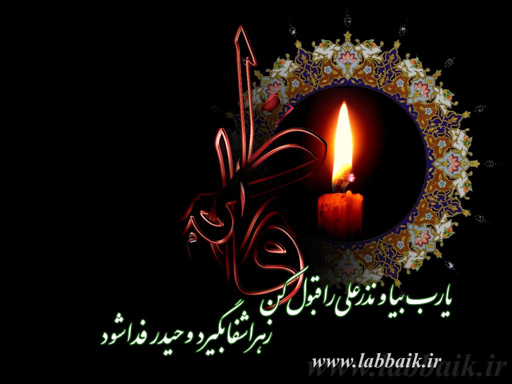 شهادت حضرت زهرا تسلیت . نوای دل